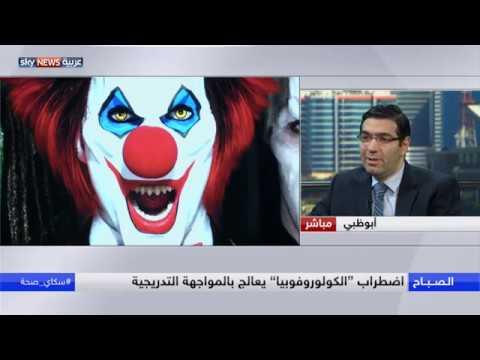 العرب اليوم - الخوف من المهرجين أو الكولوروفوبيا