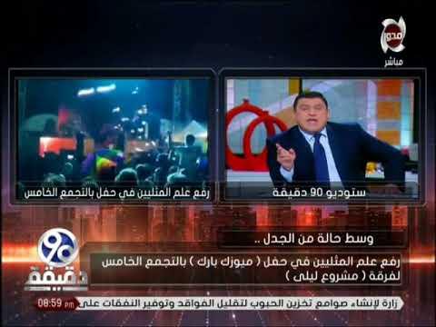 العرب اليوم - شاهد  مداخلة هاتفية مع  شاب  يدافع عن المثلية الجنسية