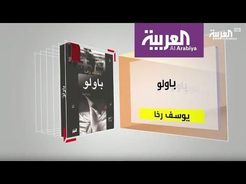 العرب اليوم - معلومات عن رواية باولو ليوسف رخا