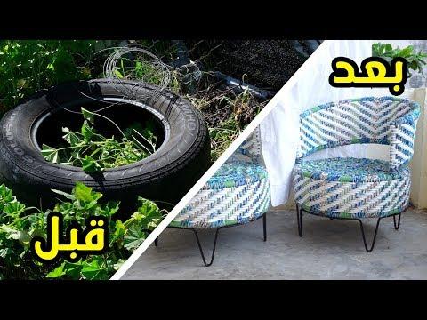 العرب اليوم - شاهد كيف تصنع الأثاث المنزلي من إطارات السيارات