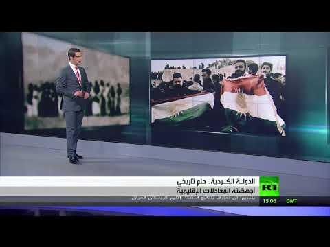 العرب اليوم - شاهد حُلُمُ تأسيس دولة كردية مستقلة لم يرى النور