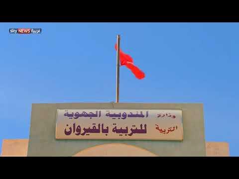 العرب اليوم - شاهد نقص المدرسين يؤذي العملية التعليمية في تونس
