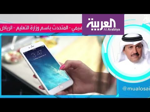 العرب اليوم - التعليم السعودية توضح الهواتف المسموح للطالبات استخدامها