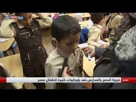 العرب اليوم - شاهد إدماج ذوي حاجات خاصة في مدارس مصرية