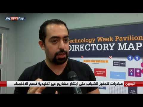العرب اليوم - شاهد قوانين لدعم رواد الأعمال في البحرين