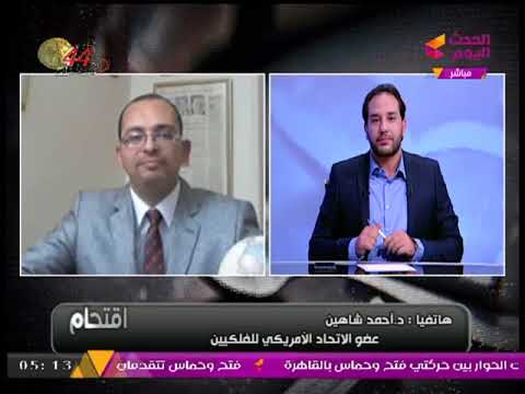 العرب اليوم - شاهد الفلكي أحمد شاهين يؤكد أن مصر لن تلعب في كأس العالم