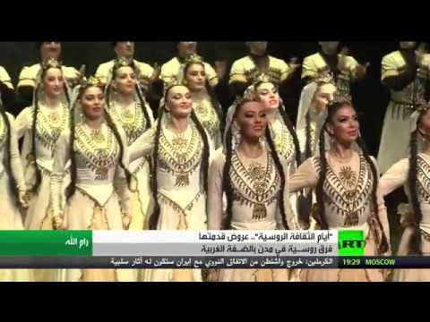العرب اليوم - انطلاق فعاليات أيام الثقافة الروسية في فلسطين