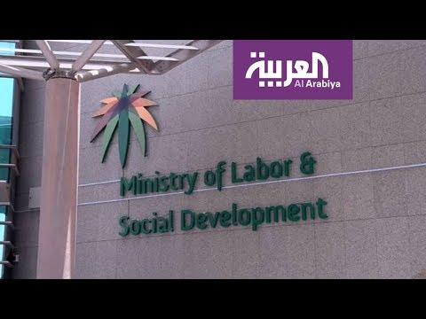العرب اليوم - شاهد مرحلة جديدة لحماية الأجور في السعودية