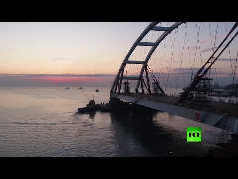 العرب اليوم - نقل قوس جسر كيرتش إلى مكانه في البحر