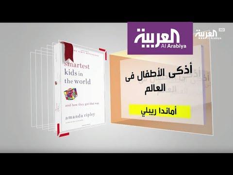 العرب اليوم - شاهد كل يوم كتاب عن أذكى الأطفال في العالم