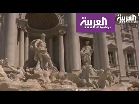 العرب اليوم - بالفيديو تعرف على نافورة الأمنيات في روما