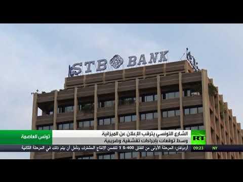 العرب اليوم - شاهد الحكومة التونسية تعكف على إعداد موازنة عام ألفين وثمانية عشر