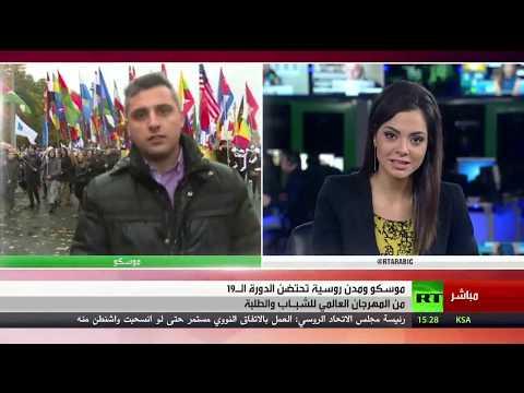 العرب اليوم - شاهد انطلاق مهرجان الشباب العالمي في روسيا