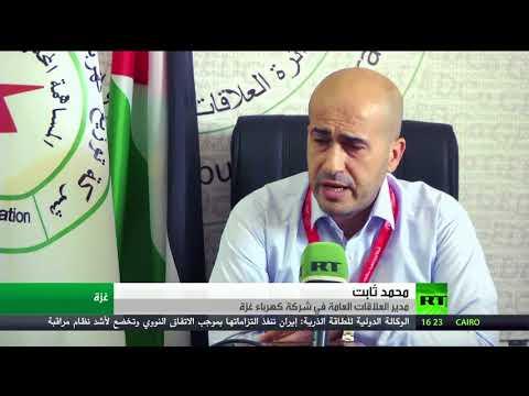 العرب اليوم - شاهد غزة تنتظر حل أزمة انقطاع الكهرباء