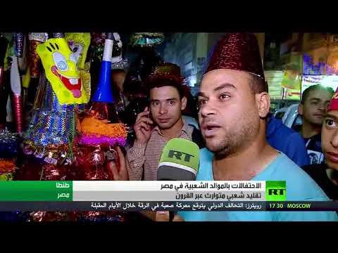 العرب اليوم - شاهد موالد مصر موروث تقليدي بصبغة شعبية