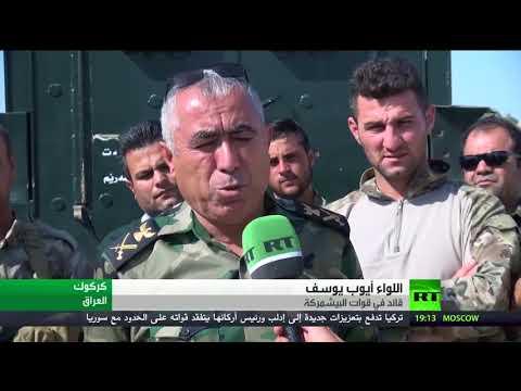 العرب اليوم - شاهد قوات البيشمركة ترفض مهلة الجيش العراقي