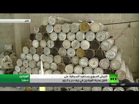 العرب اليوم - شاهد الجيش السوري يؤكد سيطرته على منطقة الميادين