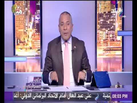 العرب اليوم - شاهد أول تعليق من أحمد موسى على عملية كرم القواديس