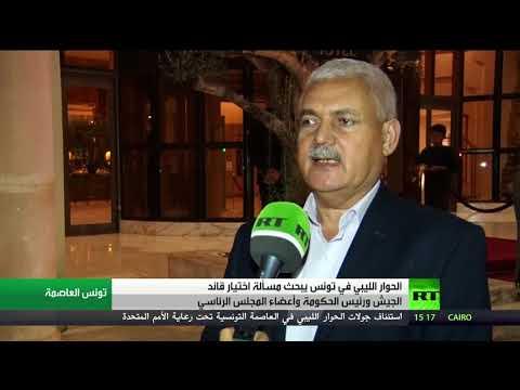 العرب اليوم - شاهد استمرار جولة الحوار الليبي في تونس