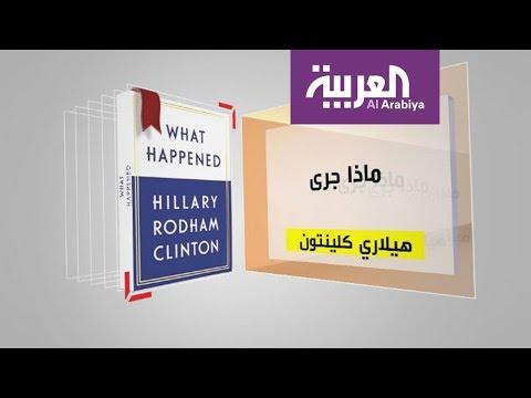 العرب اليوم - شاهد كل يوم كتاب ماذا جرى