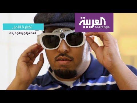العرب اليوم - شاهد ابتكار نظارة تعيد الأمل للمكفوفين