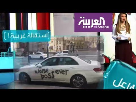 العرب اليوم - شاهد موظف يستخدم سيارة مديره للتعبير عن كرهه
