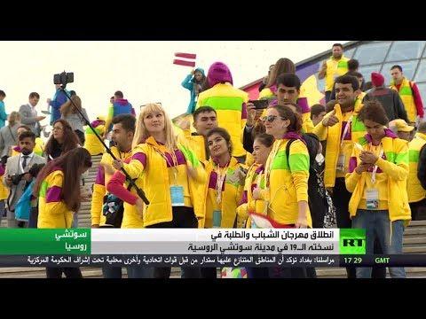 العرب اليوم - شاهد انطلاق مهرجان الشباب والطلبة في سوتشي