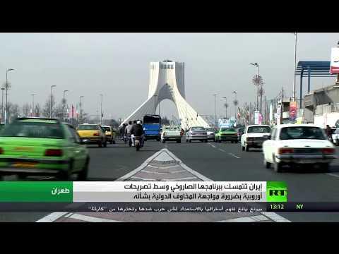 العرب اليوم - شاهد ظريف يؤكد أن البرنامج الباليستي غير قابل للتفاوض