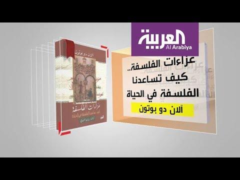 العرب اليوم - شاهد برنامج كل يوم كتاب يقدّم عزاءات الفلسفة  كيف تساعدنا الفلسفة في الحياة