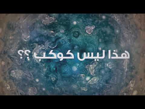 العرب اليوم - سطوع غير عادي يتزايد في كوكب المشتري يحيّر العلماء