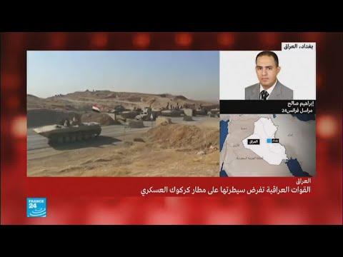 العرب اليوم - القوات العراقية تسيطر على مطار كركوك العسكري