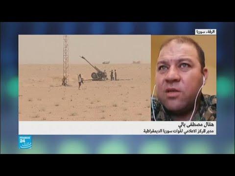 العرب اليوم - شاهد تنظيم داعش في ساعاته الأخيرة في الرقة