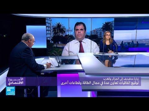 العرب اليوم - شاهد زيارة مدفيديف إلى الجزائر والمغرب