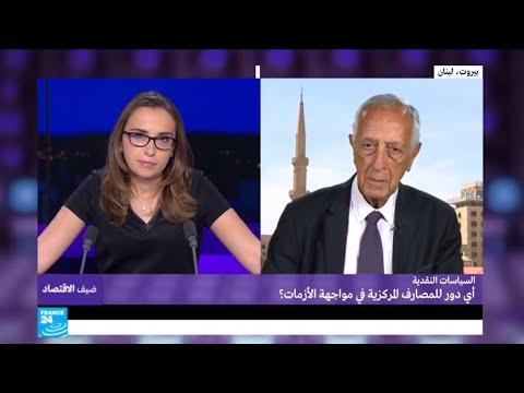 العرب اليوم - أي دور للمصارف المركزية في اجتياز الأزمة المالية العالمية