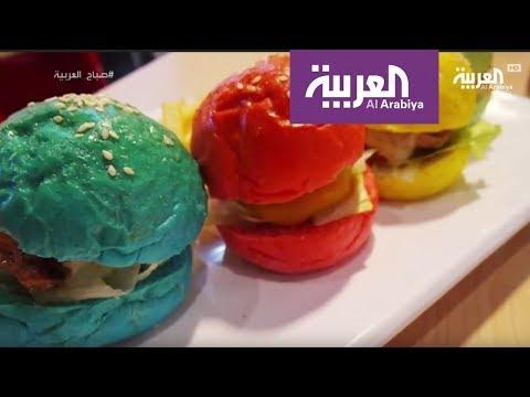 العرب اليوم - شاهد سندوتشات برغر بالألوان