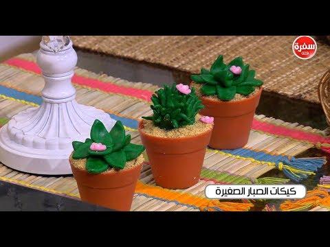 العرب اليوم - شاهد طريقة إعداد ومقادير كيكات الصبار الصغيرة