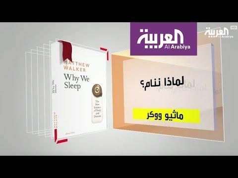 العرب اليوم - شاهد كل يوم كتاب لماذا ننام