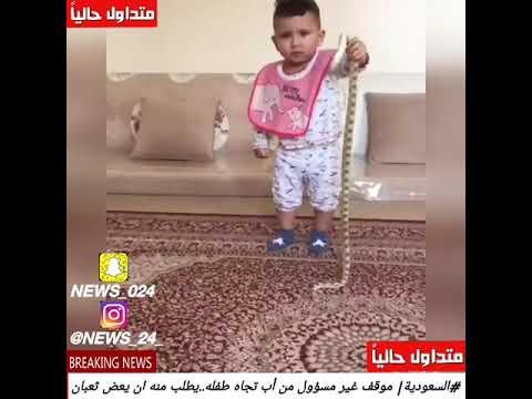 العرب اليوم - سعودي يطلب من طفله عض ثعبان حي
