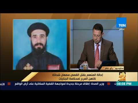 العرب اليوم - شاهد أول تعليق من أسرة القمص سمعان ضحية حادث المرج