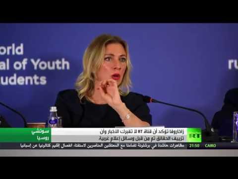 العرب اليوم - زاخاروفا تشيد بـروسيا اليوم وتكشف ضغوط واشنطن عليها