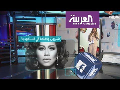العرب اليوم - شاهد ماذا قالت شيرين عن إلغاء حفلتها في السعودية
