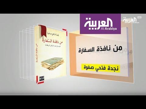 العرب اليوم - شاهد مناقشة كتاب من نافذة السفارة