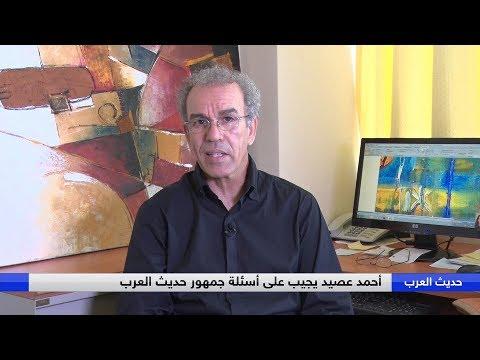 العرب اليوم - شاهد أحمد عصيد يجيب على أسئلة جمهور حديث العرب