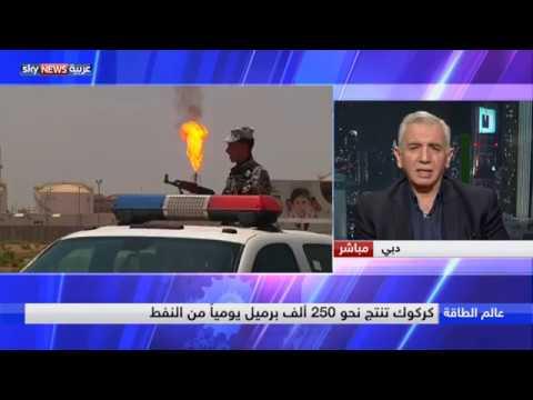 العرب اليوم - شاهد النفط بين الصراع العراقي والعقوبات على إيران