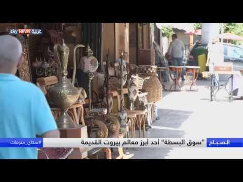 العرب اليوم - شاهد الأنتيكا تزدهر في سوق البسطة البيروتي في لبنان