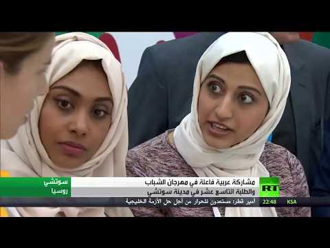 العرب اليوم - شاهد الوفود العربية حاضرة في مهرجان الشباب في سوتشي