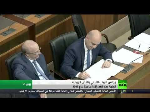 العرب اليوم - برلمان لبنان يناقش الموازنة بعد تأخير استمر 12 عامًا