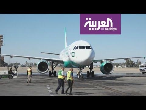 العرب اليوم - طائرة سعودية في مطار بغداد لأول مرة منذ 3 عقود