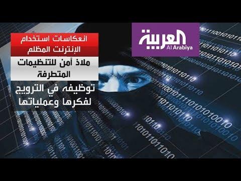 العرب اليوم - الانترنت المظلم عالم خفي من الجريمة