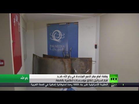 العرب اليوم - شاهد احتجاج ضد قرار إسرائيل إغلاق بال ميديا